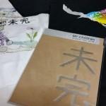 ミスチル新潟の感想【2015年『未完』ライブツアー】