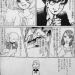 九井諒子と枠物語の技巧