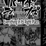 非日常編第18話 Everything In Its Right Place