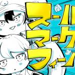 【曲解説】スーパーマーケット☆フィーバー
